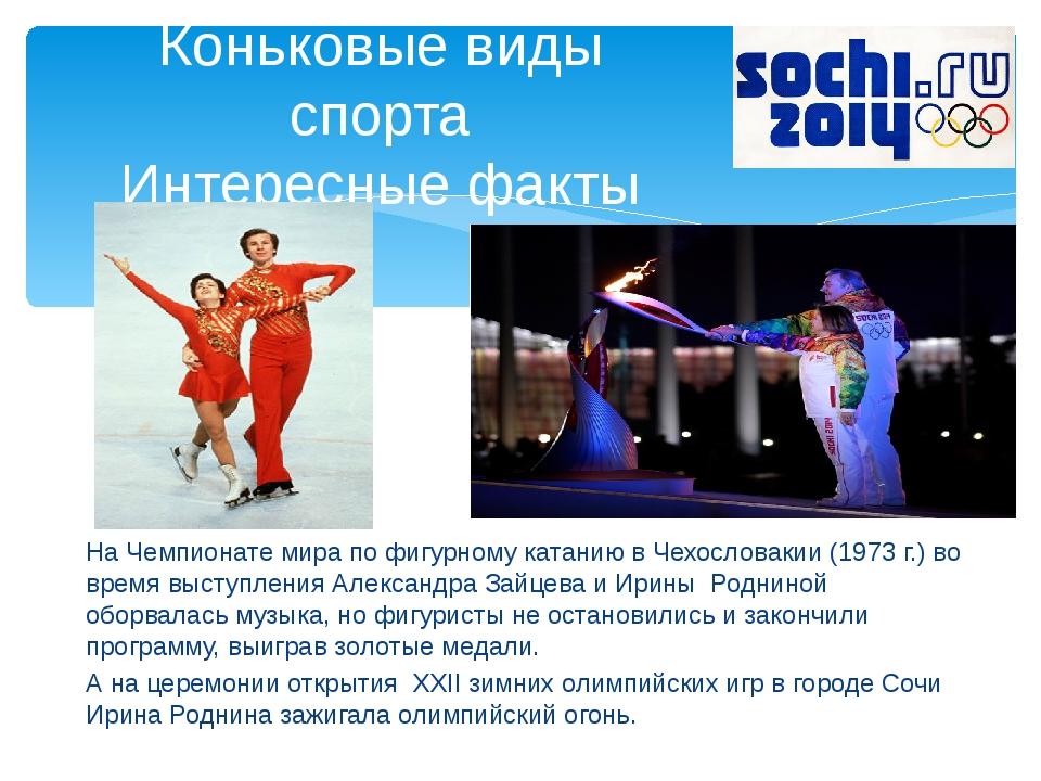 На Чемпионате мира по фигурному катанию в Чехословакии (1973 г.) во время выс...