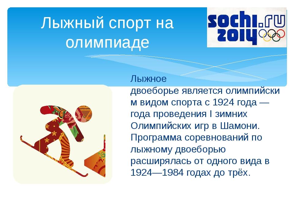 Лыжное двоеборьеявляетсяолимпийским видом спортас 1924 года— года проведе...