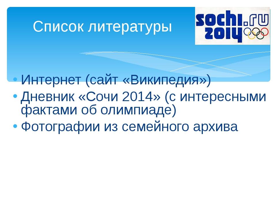 Интернет (сайт «Википедия») Дневник «Сочи 2014» (с интересными фактами об ол...