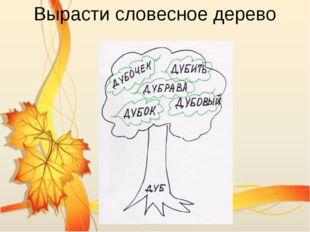 Вырасти словесное дерево