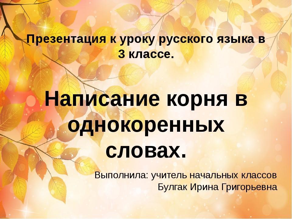 Презентация к уроку русского языка в 3 классе. Написание корня в однокоренных...