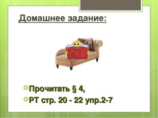 Прочитать § 4, РТ стр. 20 - 22 упр.2-7 Домашнее задание: