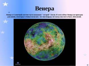 """Венера Венеру в Солнечной системе часто называют """"сестрой"""" Земли. И хотя сейч"""