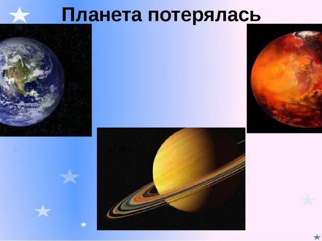 Планета потерялась Земля МАРС САТУРН