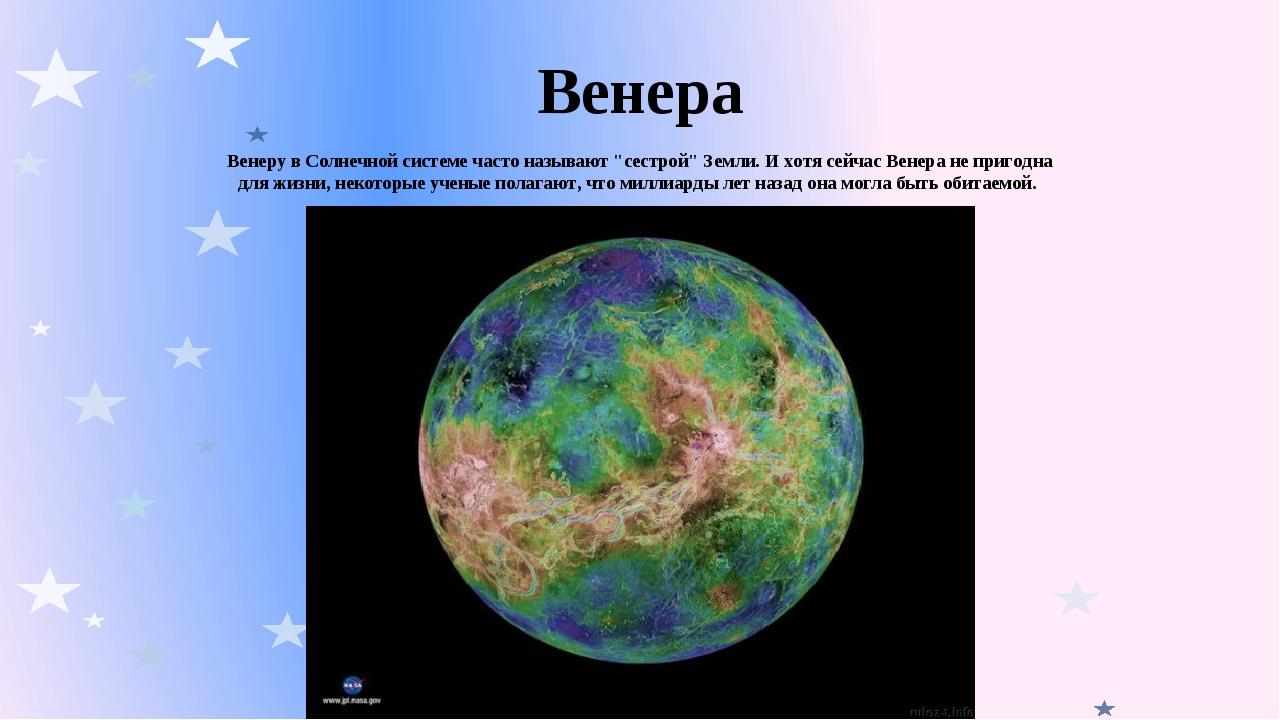 """Венера Венеру в Солнечной системе часто называют """"сестрой"""" Земли. И хотя сейч..."""