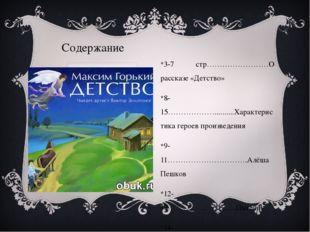 Содержание 3-7 стр……………………О рассказе «Детство» 8-15………………..........Характерис