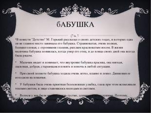 """бАБУШКА В повести """"Детство"""" М. Горький рассказал о своих детских годах, в кот"""