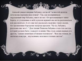 """Алексей увидел впервые бабушку, когда ей """"за шестой десяток лета-весны перек"""