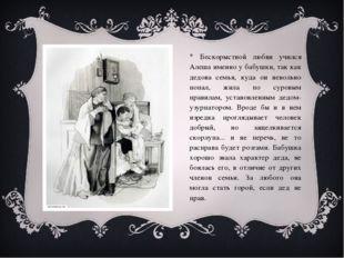 Бескорыстной любви учился Алеша именно у бабушки, так как дедова семья, куда