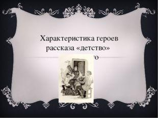 Характеристика героев рассказа «детство» м. Горького