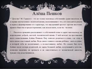 """Алёша Пешков """"Детство"""" М. Горького - это не только исповедь собственнйо души"""