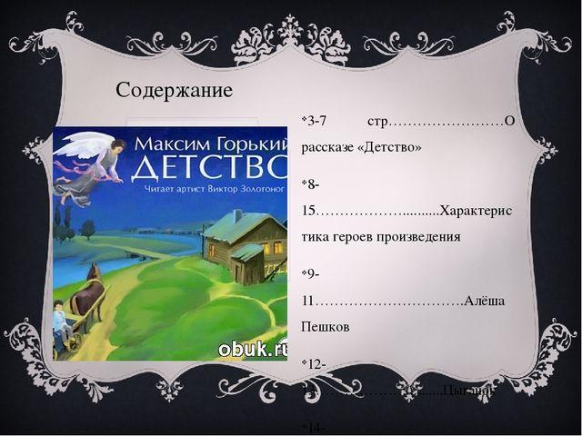 Содержание 3-7 стр……………………О рассказе «Детство» 8-15………………..........Характерис...