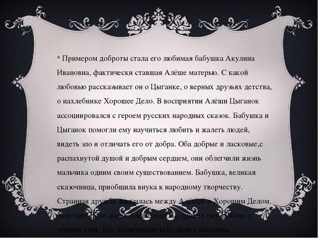 Примером доброты стала его любимая бабушка Акулина Ивановна, фактически став...