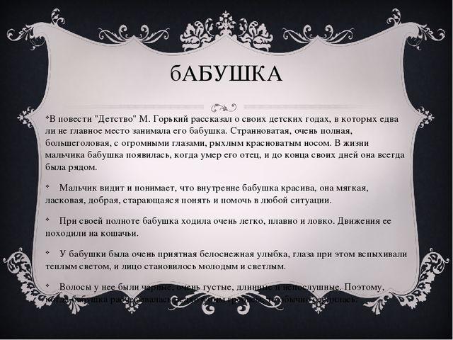 """бАБУШКА В повести """"Детство"""" М. Горький рассказал о своих детских годах, в кот..."""