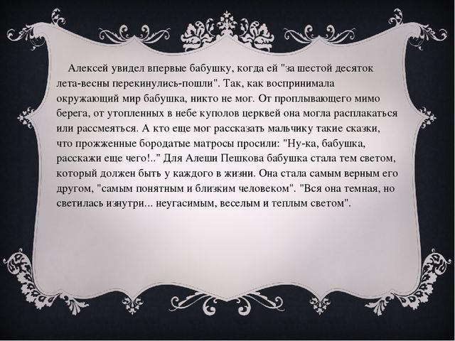 """Алексей увидел впервые бабушку, когда ей """"за шестой десяток лета-весны перек..."""