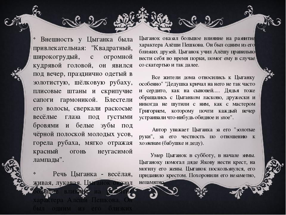 """Внешность у Цыганка была привлекательная: """"Квадратный, широкогрудый, с огром..."""
