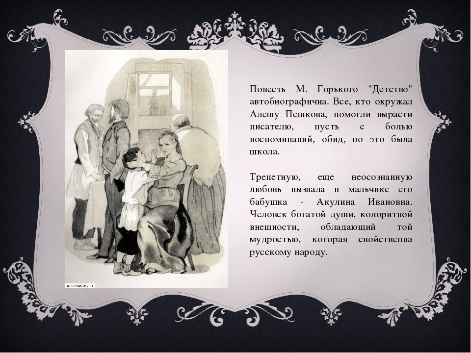 Сочинения по произведению страсти-мордасти горького