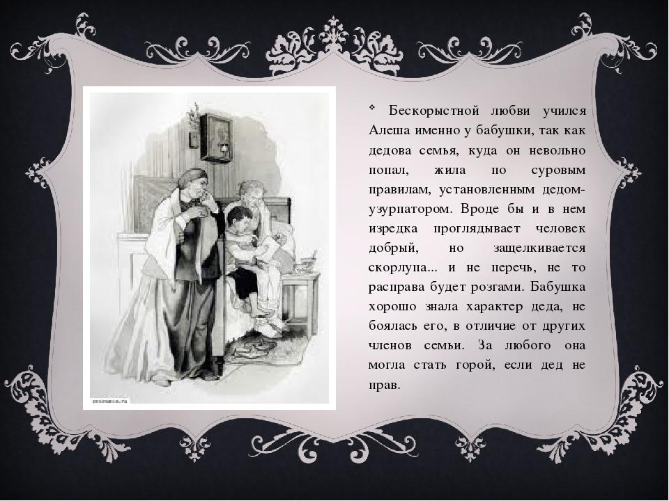 Бескорыстной любви учился Алеша именно у бабушки, так как дедова семья, куда...