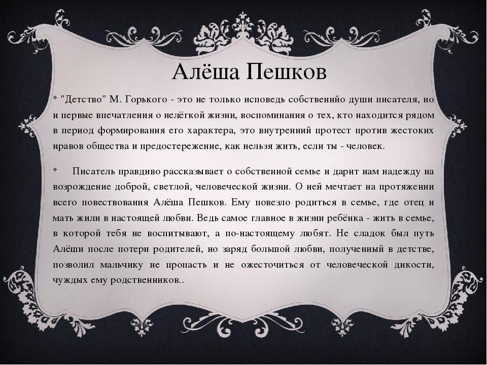 """Алёша Пешков """"Детство"""" М. Горького - это не только исповедь собственнйо души..."""