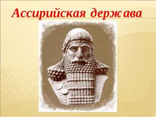 Ассирийская держава Маркина Н.А. ФЭЛ №29