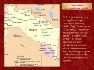 Завоевания ассирийских царей. В 8 - 7-м веках до н. э. ассирийские цари завое