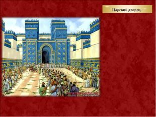 Царский дворец.