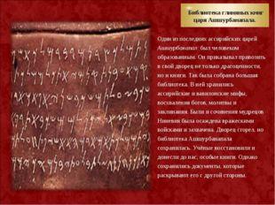 Библиотека глиняных книг царя Ашшурбанапала. Один из последних ассирийских ц