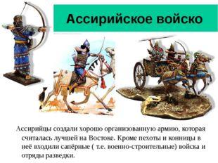 Ассирийское войско Ассирийцы создали хорошо организованную армию, которая счи