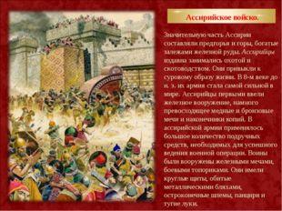 Ассирийское войско. Значительную часть Ассирии составляли предгорья и горы,