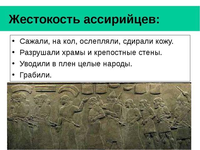 Жестокость ассирийцев: Сажали, на кол, ослепляли, сдирали кожу. Разрушали хр...