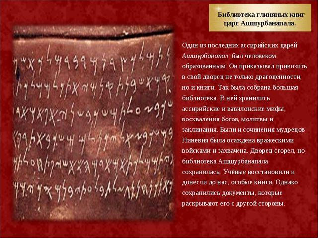 Библиотека глиняных книг царя Ашшурбанапала. Один из последних ассирийских ц...