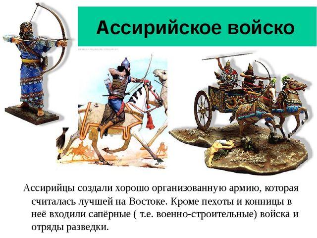 Ассирийское войско Ассирийцы создали хорошо организованную армию, которая счи...