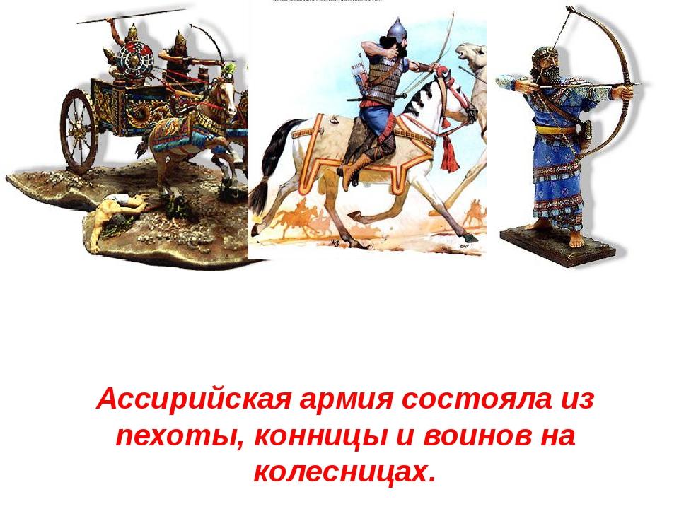 Ассирийская армия состояла из пехоты, конницы и воинов на колесницах.