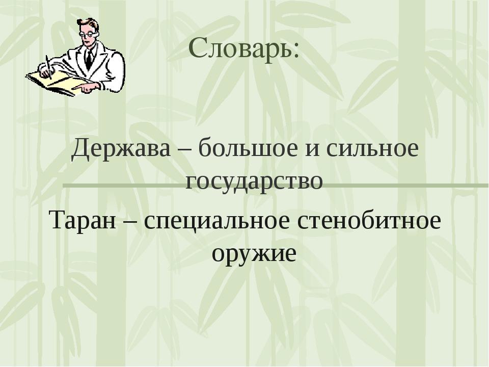 Словарь: Держава – большое и сильное государство Таран – специальное стенобит...