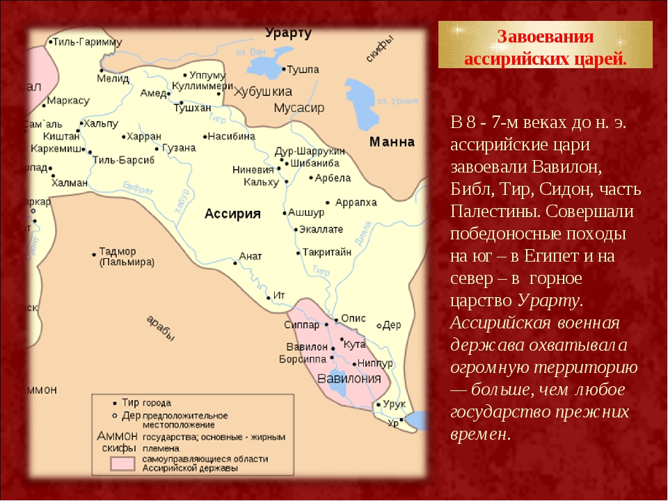 Завоевания ассирийских царей. В 8 - 7-м веках до н. э. ассирийские цари завое...