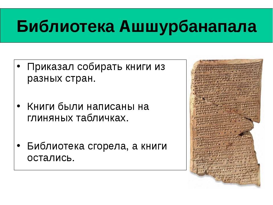 Библиотека Ашшурбанапала Приказал собирать книги из разных стран. Книги были...