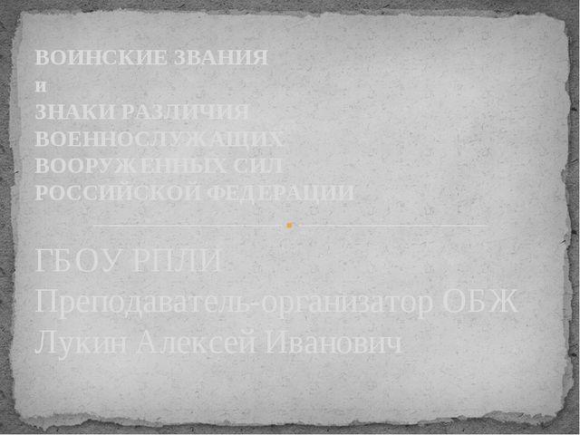 ВОИНСКИЕ ЗВАНИЯ и ЗНАКИ РАЗЛИЧИЯ ВОЕННОСЛУЖАЩИХ ВООРУЖЕННЫХ СИЛ РОССИЙСКОЙ ФЕ...