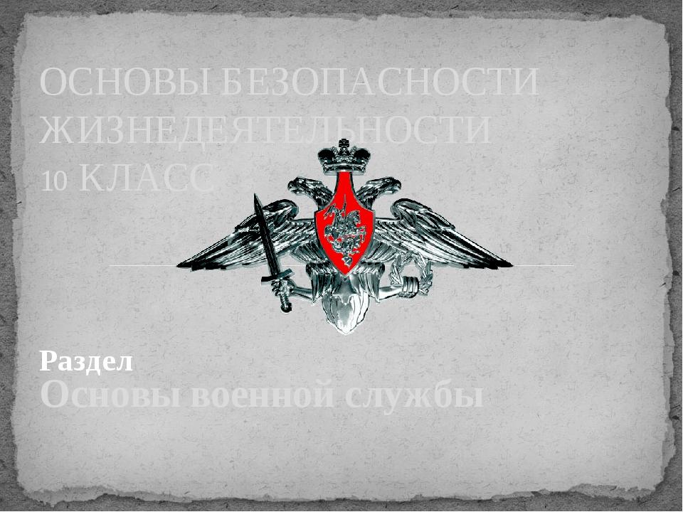Основы военной службы ОСНОВЫ БЕЗОПАСНОСТИ ЖИЗНЕДЕЯТЕЛЬНОСТИ 10 КЛАСС Раздел