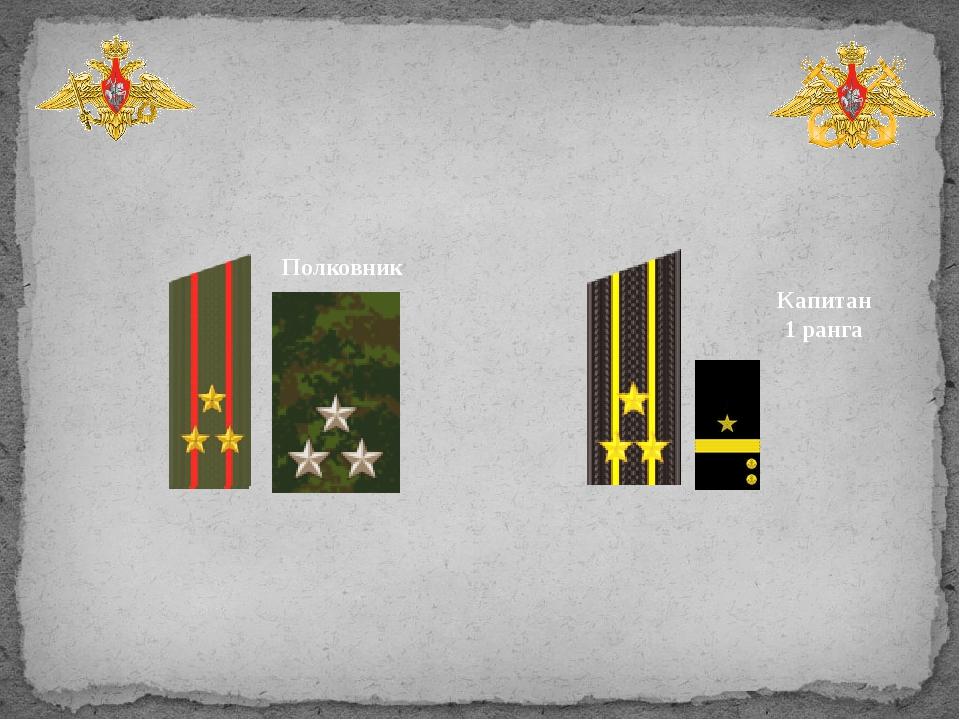 Полковник Капитан 1 ранга