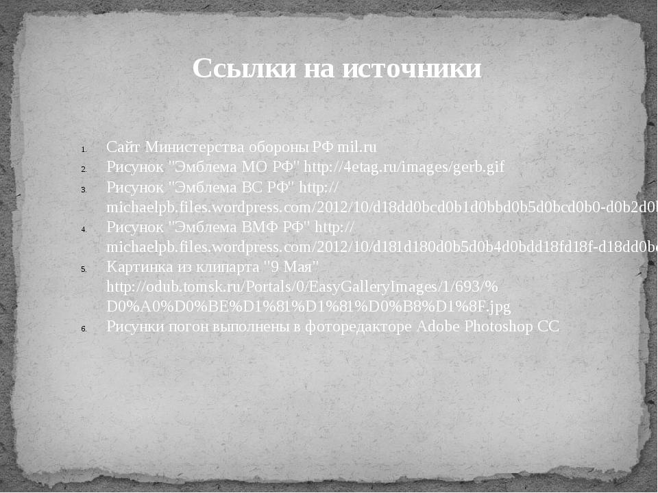 """Ссылки на источники Сайт Министерства обороны РФ mil.ru Рисунок """"Эмблема МО Р..."""