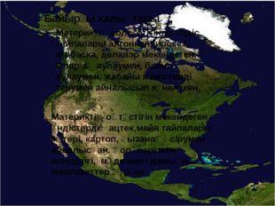 Байырғы халықтары Материктің солтүстігінде үндіс тайпалары алгонкин, ирокез,