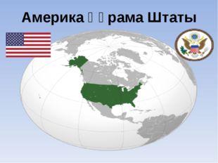 Америка Құрама Штаты
