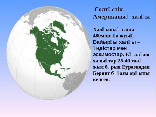 Солтүстік Американың халқы Халқының саны – 480млн.-ға жуық. Байырғы халқы –...