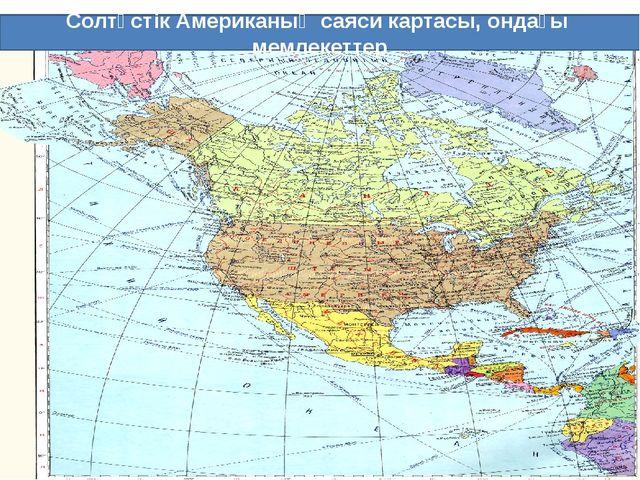 Солтүстік Американың саяси картасы, ондағы мемлекеттер