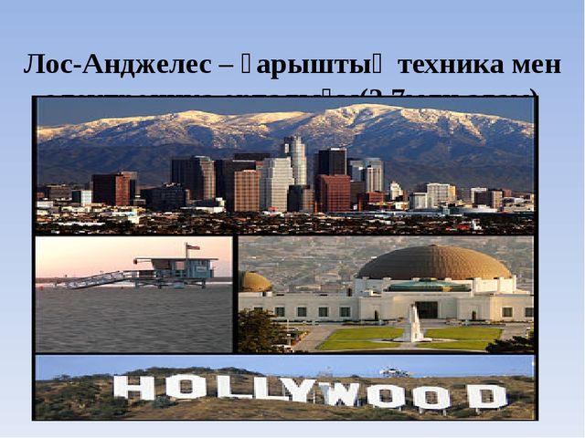 Лос-Анджелес – ғарыштық техника мен электроника орталығы(3,7млн.адам)