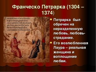 Франческо Петрарка (1304 – 1374) Петрарка был обречен на неразделенную любовь