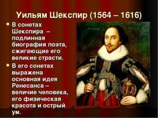 Уильям Шекспир (1564 – 1616) В сонетах Шекспира – подлинная биография поэта,