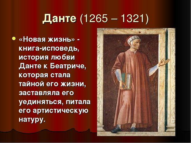 Данте (1265 – 1321) «Новая жизнь» - книга-исповедь, история любви Данте к Беа...