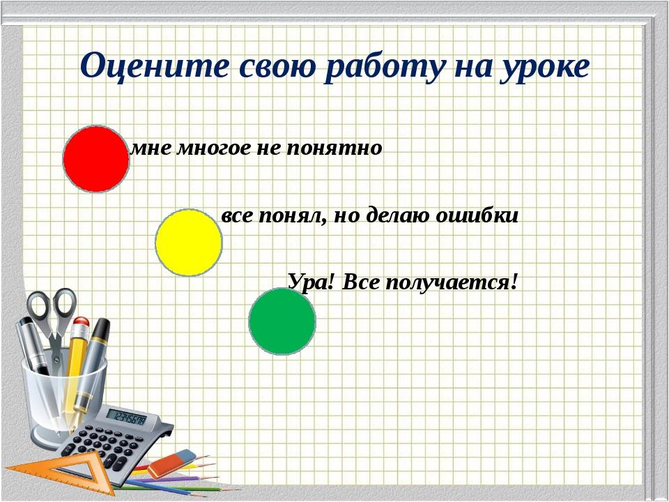Как оценить работу своими руками