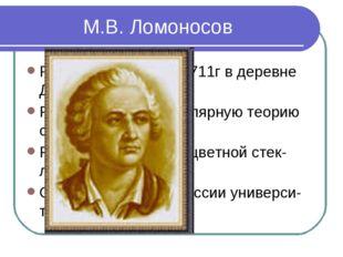 М.В. Ломоносов Родился 19 ноября 1711г в деревне Денисовка Разработал корпуск